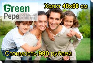 печать на холсте с подрамником 40 на 60 см 990 рублей
