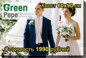 печать фото на холсте 60 на 90 см 1990 рублей