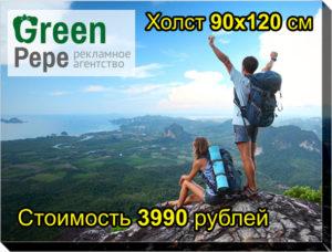 печать на холсте 90 на 120 см 3990 рублей