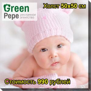 печать на холсте 50 на 50 см 990 рублей